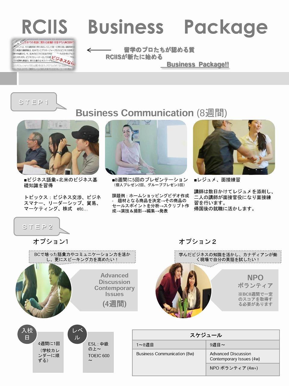 canada-ryugaku-toronto-esl-rciis-business-package-1