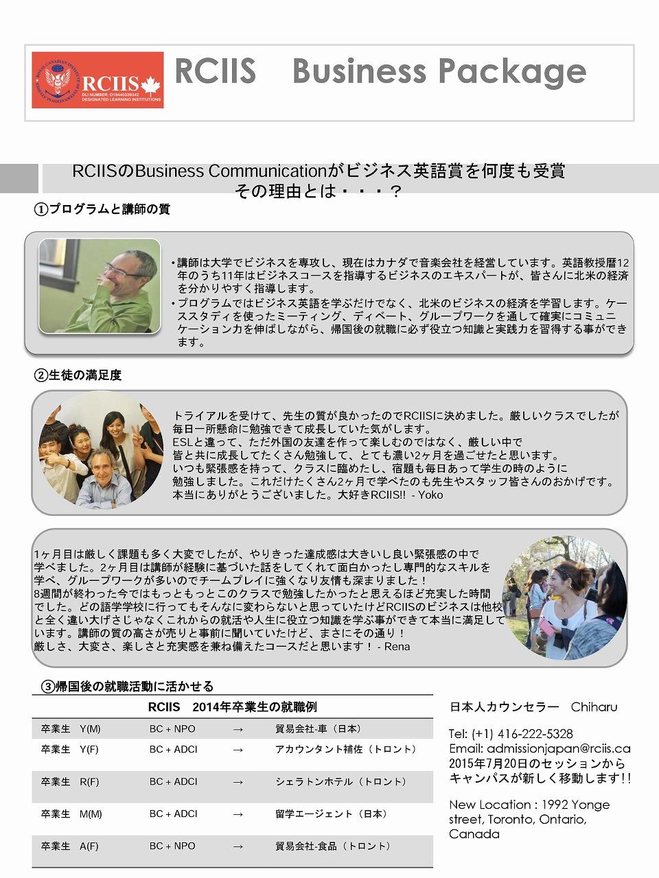 canada-ryugaku-toronto-esl-rciis-business-package-2