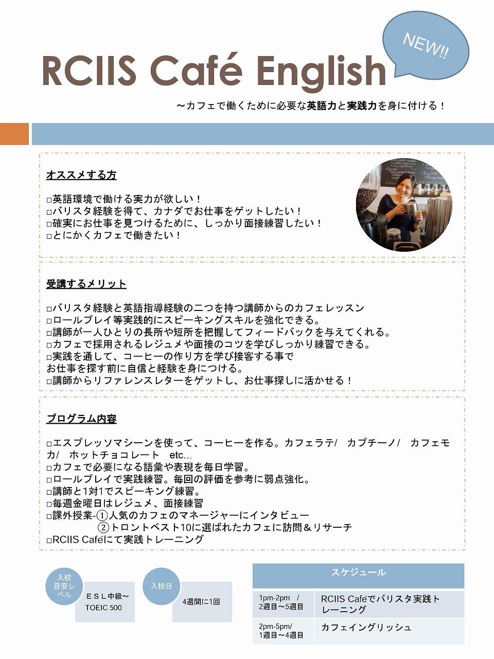 canada-ryugaku-toronto-esl-rciis-cafe-english-1