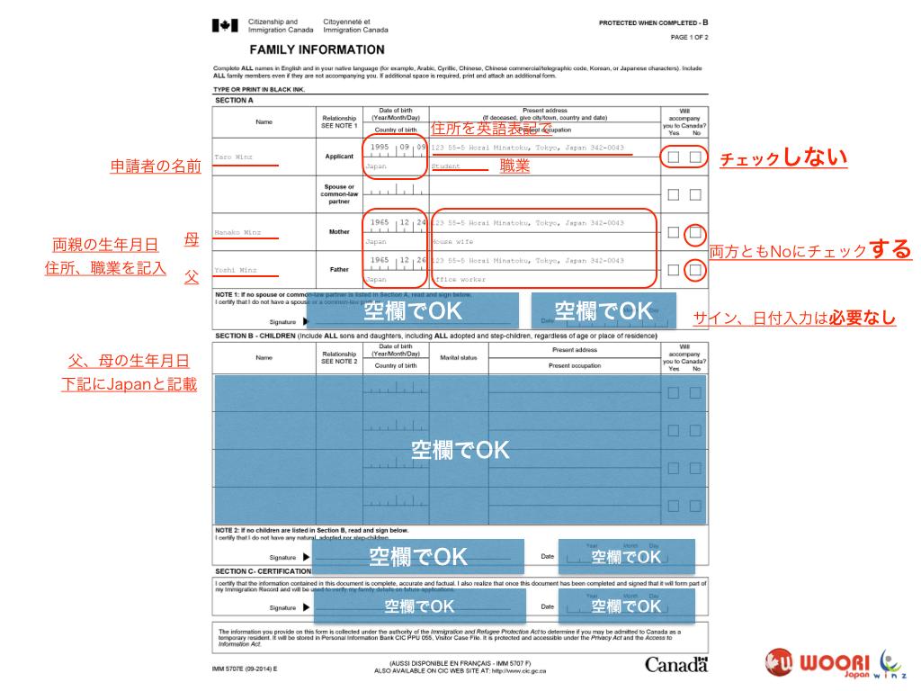 家族構成用紙(IMM5707E)記入例
