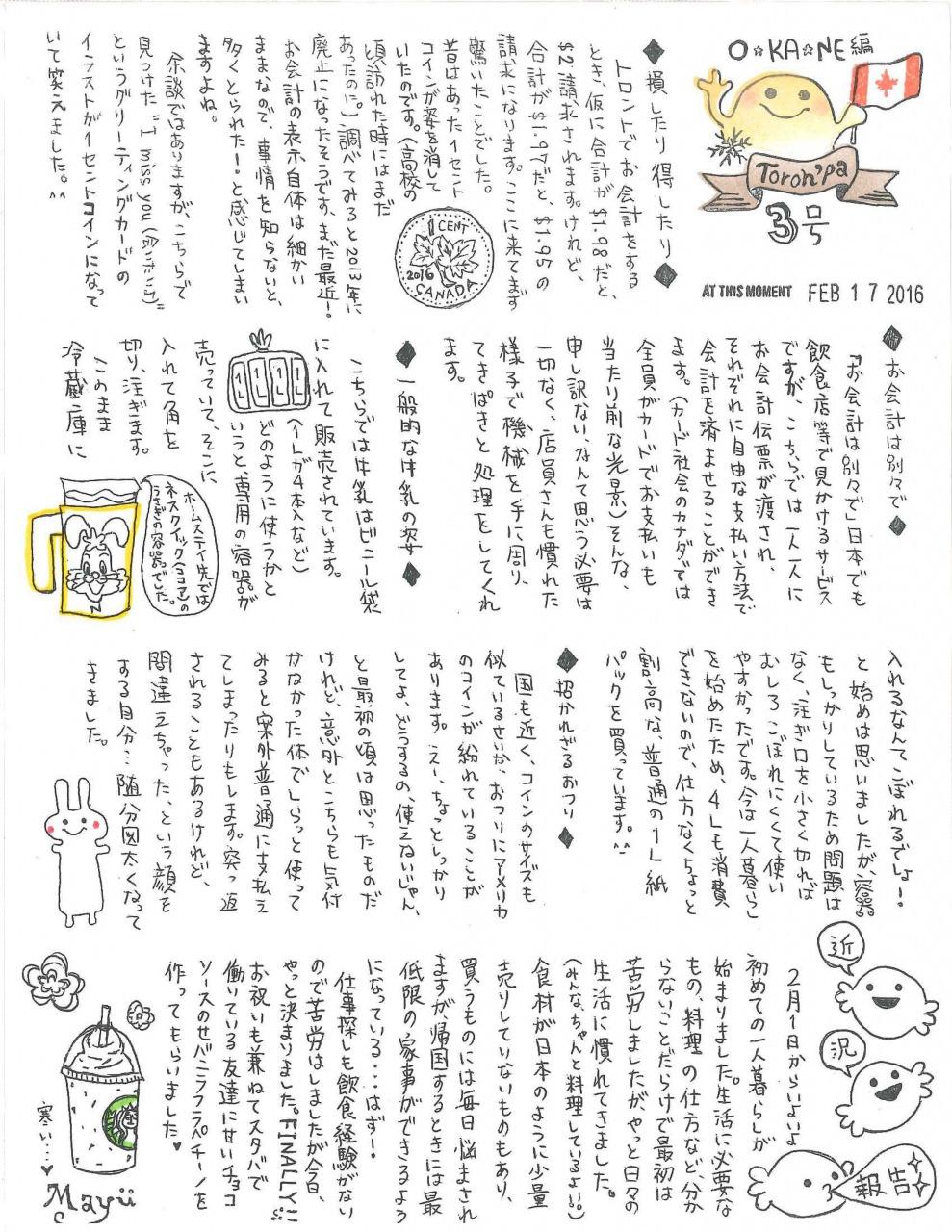 トロント新聞3号