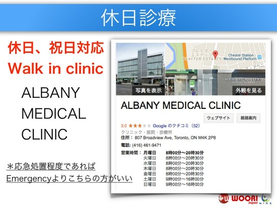 canada-toronto-ryugaku-working-holiday-clinic-001