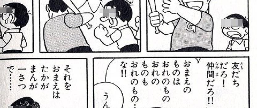 アニメから学ぶ今日の英語: お前のモノは俺のモノ。俺のモノは俺のモノ。