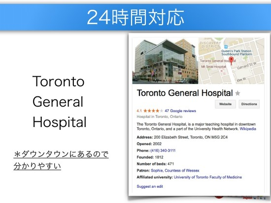 canada-toronto-ryugaku-working-holiday-clinic-005