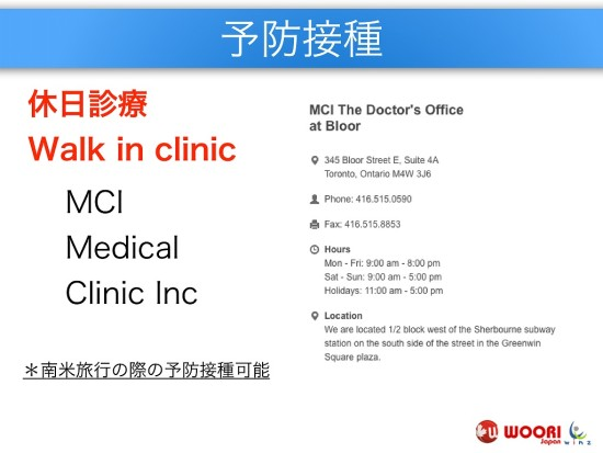 canada-toronto-ryugaku-working-holiday-clinic-011