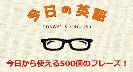 今日の英語