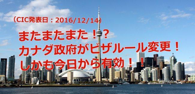 【カナダ】ワークビザ規定また変更!今日発表して今日から有効!!