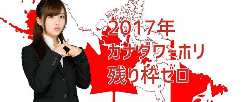 【9/29現在】2017年度カナダワーホリ残り枠ゼロ
