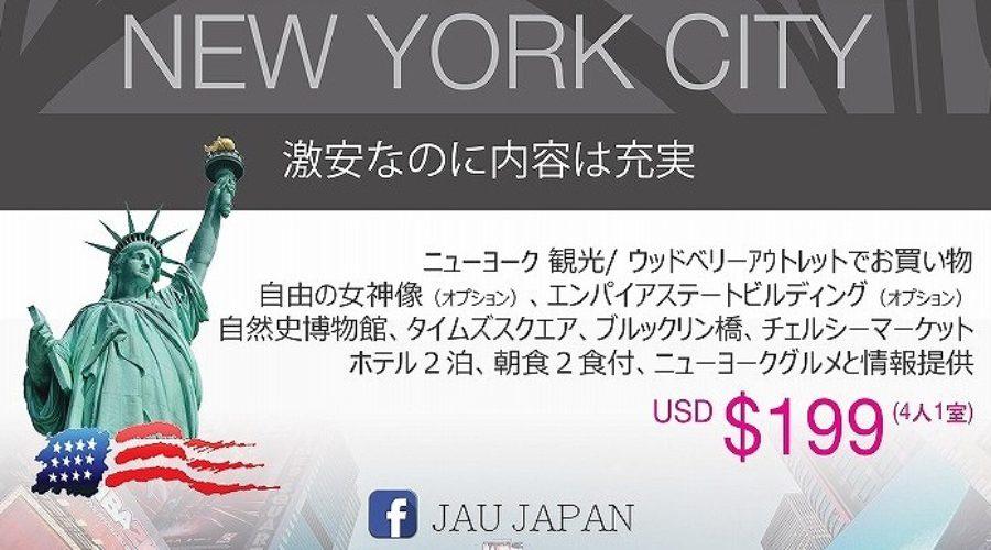 NYC 2泊4日が$199~!トロント発ニューヨーク旅行 2017.11.23 夜出発