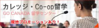 カレッジ・Co-op留学